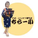 沖縄そば・ちらー小